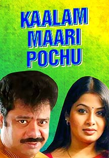 Watch Kaalam Maari Pochu full movie Online - Eros Now
