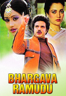 Watch Bhargava Ramudu full movie Online - Eros Now