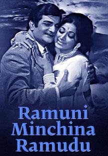 Watch Ramuni Minchina Ramudu full movie Online - Eros Now