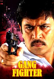 Watch Gang Fighter full movie Online - Eros Now