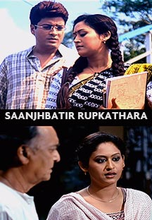 Watch Saanjhbatir Rupkathara full movie Online - Eros Now