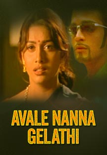 Watch Avale Nanna Gelathi full movie Online - Eros Now