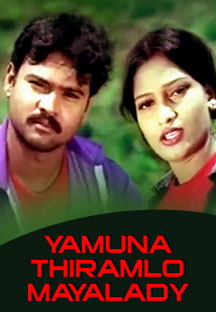 Watch Yamuna Thiramlo Mayalady full movie Online - Eros Now