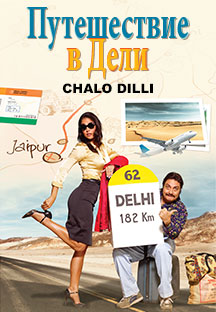 Watch Chalo Dilli - Russian full movie Online - Eros Now