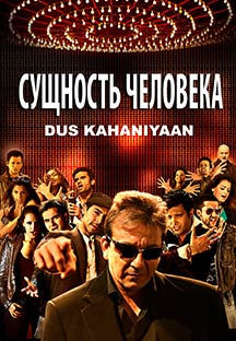 Watch Dus Kahaniyaan - Russian full movie Online - Eros Now