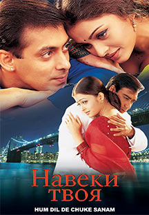 Watch Hum Dil De Chuke Sanam - Russian full movie Online - Eros Now