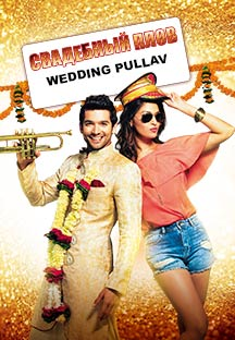 Watch Wedding Pullav - Russian full movie Online - Eros Now