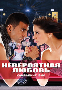 Watch Kambakkht Ishq - Russian full movie Online - Eros Now