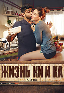 Watch Ki & Ka - Russian full movie Online - Eros Now