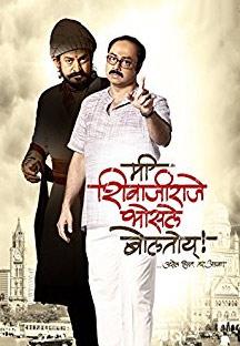 Me Shivaji Raje Bhosle Boltoy