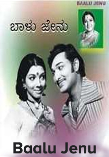 Watch Baalu Jenu full movie Online - Eros Now