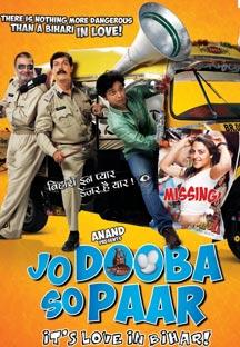 Watch Jo Dooba So Paar full movie Online - Eros Now