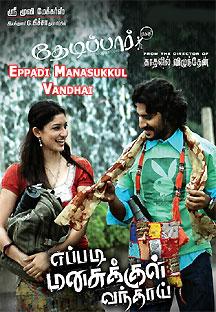 Watch Eppadi Manasukkul Vandhai full movie Online - Eros Now