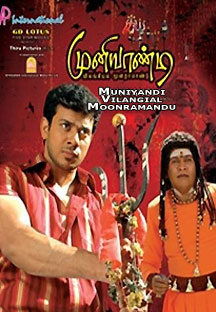 Watch Muniyandi Vilangial Moonramandu full movie Online - Eros Now