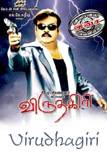 Watch Virudhagiri full movie Online - Eros Now