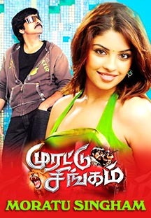 Watch Moratu Singham full movie Online - Eros Now