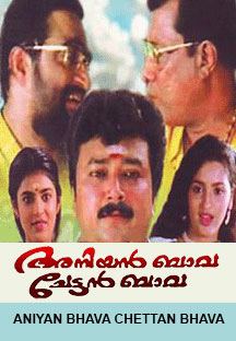 Watch Aniyan Bhava Chettan Bhava full movie Online - Eros Now