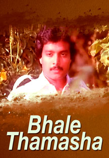 Watch Bhale Thamasha full movie Online - Eros Now