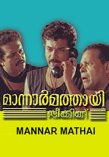 Watch Mannar Mathai Speaking full movie Online - Eros Now