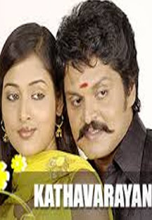 Watch Kathavarayan full movie Online - Eros Now