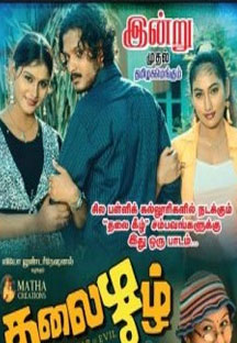 Watch Thalaikeezh - Fear Is Evil full movie Online - Eros Now