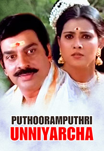 Watch Puthooramputhri Unniyarcha full movie Online - Eros Now