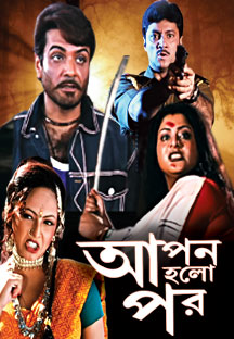 Watch Apan Holo Par full movie Online - Eros Now