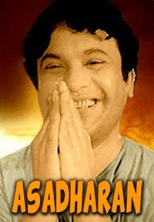 Watch Asadharan full movie Online - Eros Now