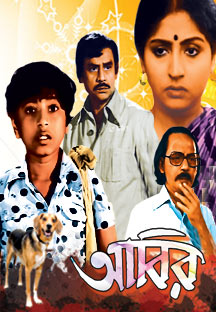 Watch Abir full movie Online - Eros Now