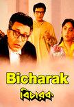 Watch Bicharak full movie Online - Eros Now