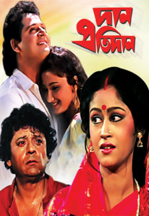 Watch Dan Protidan full movie Online - Eros Now