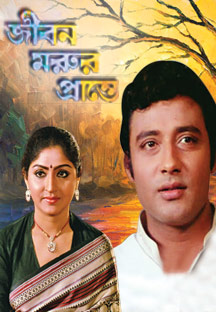 Watch Jibon Marur Prante full movie Online - Eros Now