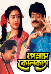 Watch Pennam Kolkata full movie Online - Eros Now