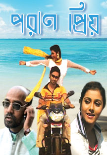 Watch Poran Priyo full movie Online - Eros Now