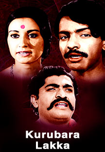 Watch Kurubara Lakka full movie Online - Eros Now