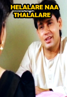 Watch Helalare Naa Talalare full movie Online - Eros Now