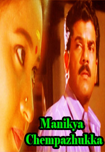 Watch Manikya Chempazhukka full movie Online - Eros Now