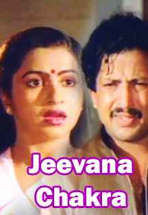 Watch Jeevana Chakra full movie Online - Eros Now