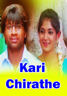 Watch Kari Chirathe full movie Online - Eros Now