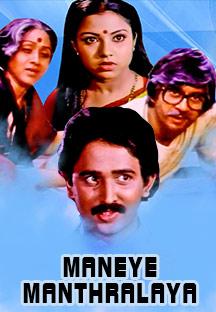Watch Maneye Manthralaya full movie Online - Eros Now