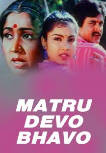 Watch Matru Devo Bhava full movie Online - Eros Now