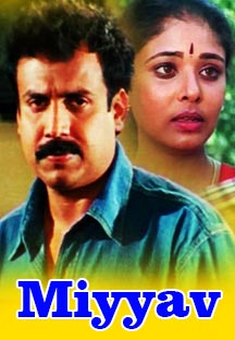 Watch Miyyav full movie Online - Eros Now