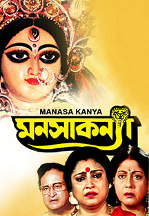 Watch Mansa Kanya full movie Online - Eros Now