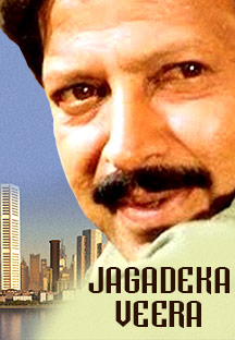 Watch Jagadeka Veera full movie Online - Eros Now