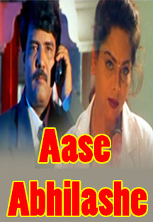 Watch Aase Abhilashe full movie Online - Eros Now