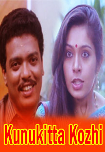 Watch Kunukkitta Kozhi full movie Online - Eros Now