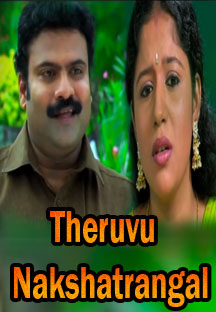 Watch Theruvu Nakshatrangal full movie Online - Eros Now