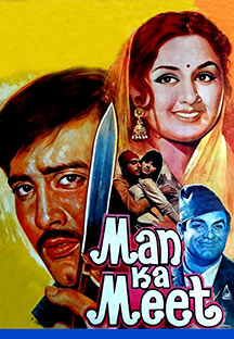 Watch Man Ka Meet full movie Online - Eros Now