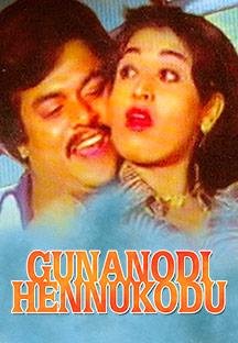 Watch Gunanodi Hennukodu full movie Online - Eros Now