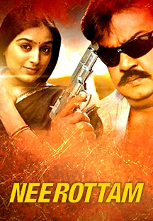 Watch Neerottam full movie Online - Eros Now